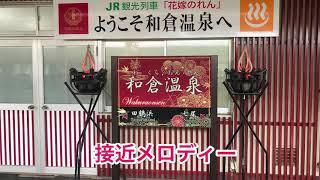 JR西日本,のと鉄道 和倉温泉駅 接近メロディー (能登音頭)