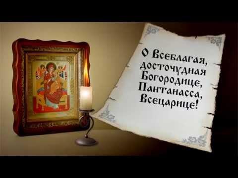 Молитва пред иконою Всецарица именуемою Пантанасса