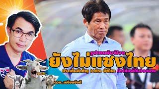 EP187: รูปเกมมันฟ้อง !! เวียดนามยังไม่แซงไทย กับ 2 ประเด็น สภาพทีมและผลที่ออกมา