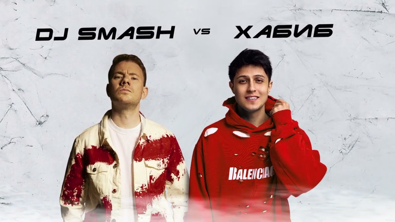 Ягода Малинка (DJ SMASH vs. Хабиб)