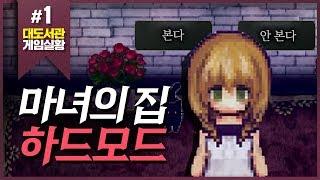 마녀의 집 하드모드 1화 (엑스트라 모드) - 진엔딩 후 2회차 플레이!