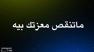 متنقص معزتك بيه خليتك نفس بالريه /تصميمي/شاشه سوداء /كرار الجابري