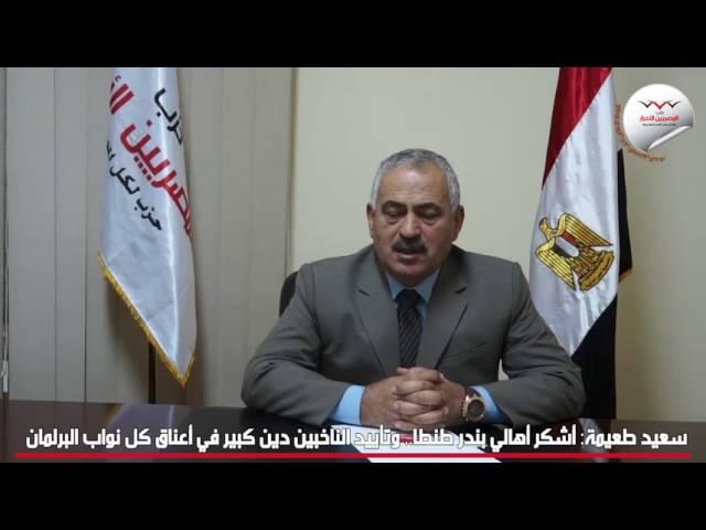 سعيد طعيمة: أشكر أهالي بندر طنطا.. وتأييد الناخبين دين كبير في أعناق كل نواب البرلمان