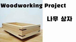나무상자 만들기 // How to Make a Wood…