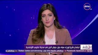 الأخبار - موجز أخبار الثانية عشر لأهم وأخر الأخبار مع دينا الوكيل - حلقة الإثنين 27-3-2017