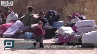 """مصر العربية   500 لاجئ سوري في تركيا يعودون إلى """"جرابلس"""""""