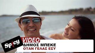 Δήμος Μπέκε - Όταν γελάς εσύ | Dimos Beke - Otan gelas esy - Official Video Clip