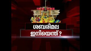 ശബരിമല ഇനിയെന്ത് ? | Sabarimala Review Petition Verdict| Special Programme