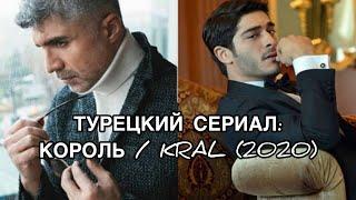 ТУРЕЦКИЙ СЕРИАЛ: КОРОЛЬ / KRAL (2020). Бурак Дениз. Burak Deniz. Озджан Дениз. Özcan Deniz.