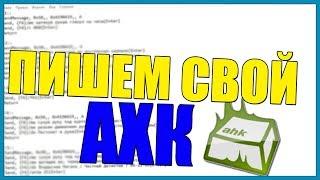 как сделать AHK скрипт для сампа?