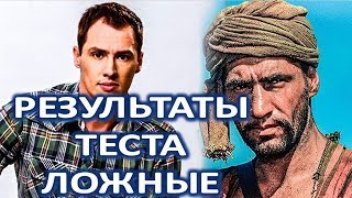 Результаты ДНК теста Тимура Еремеева оказались ложными  (15.02.2018)