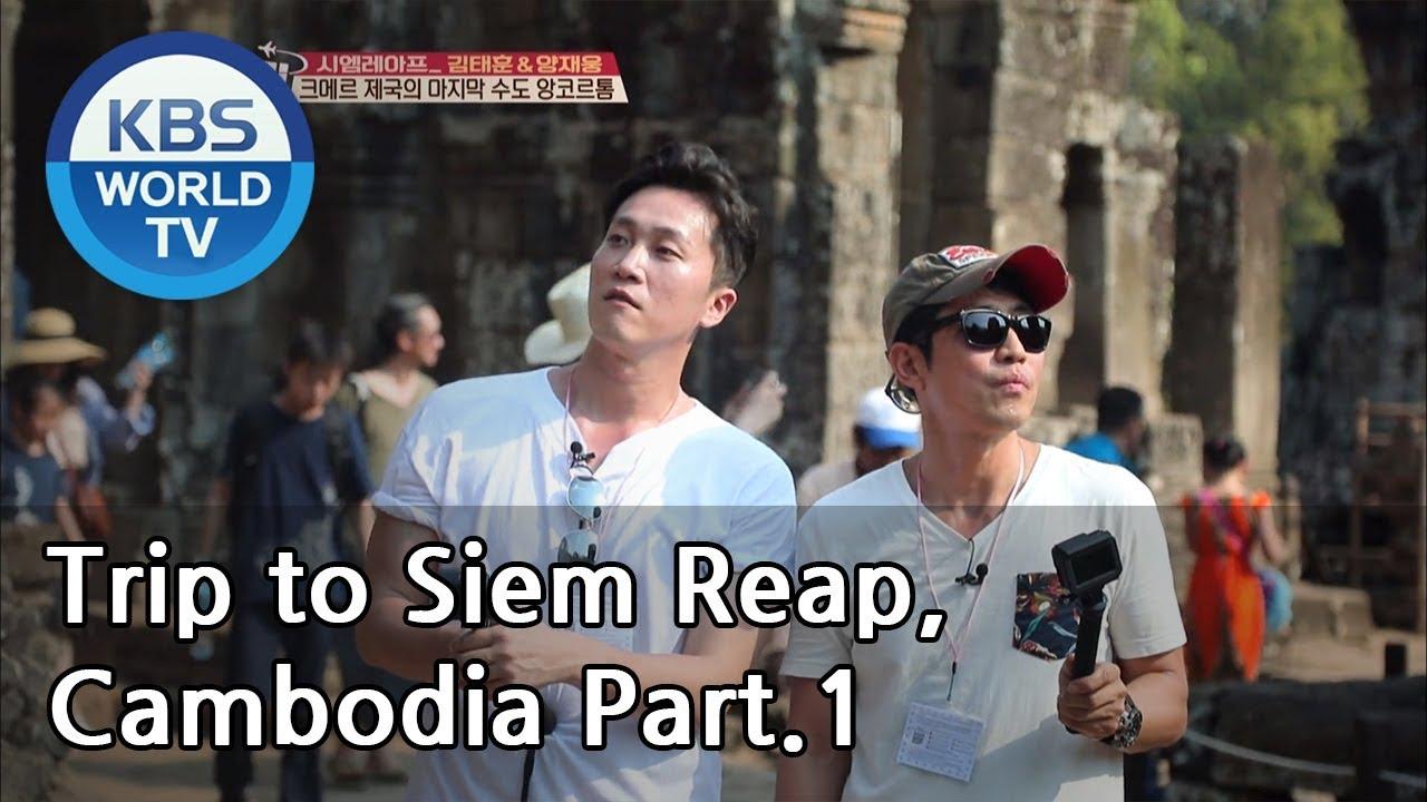 Trip to Siem Reap & Cambodia, Tomb Raiders Tour Part.1[Battle Trip/2019.04.07]