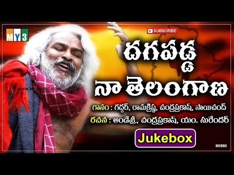 Gadar Famous Songs In 2017 - Dagapadda Naa Telanganamu - Telangana Janapada Songs Telugu Jukebox