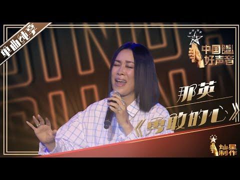 【单曲纯享】那英《勇敢的心》丨2019中国好声音演唱会 20191004 Sing!China 官方HD