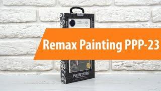Розпакування живопису Ремакс ППС-23 / розпакування Ремакс живопису ППС-23