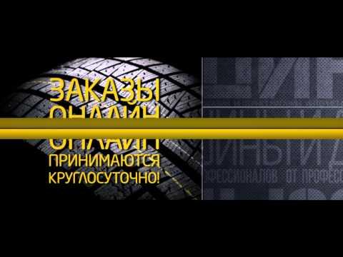 Интернет-магазин шин и дисков ШИНЫ22 | Купить шины, шины в Барнауле, автошины в Барнауле