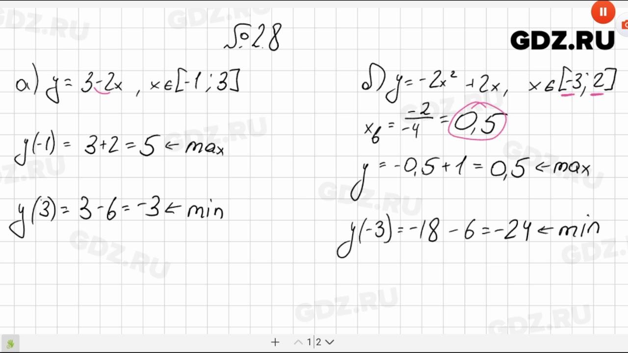 Алгебра гдз скачатьгабриелян9 класс