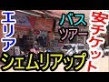 シェムリアップチケット屋が多い通り【長距離バスや旅行会社】
