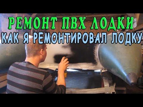 Ремонт транца лодки пвх своими руками видео