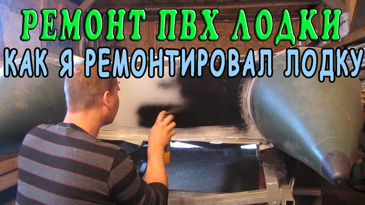 Ремонт транца лодки пвх своими руками видео фото 581