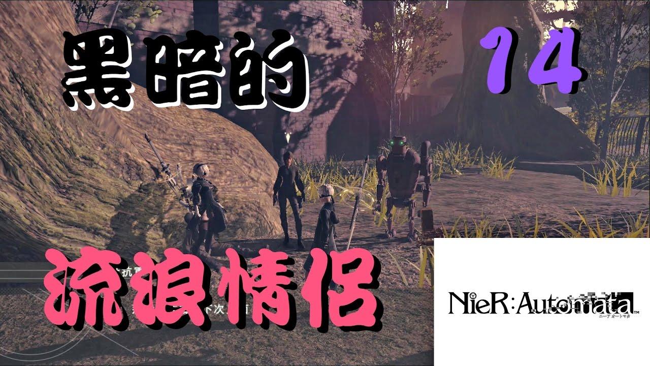 《尼爾:自動人形 / NieR:Automata 》14 - 黑暗的流浪情侶【PS4】 - YouTube
