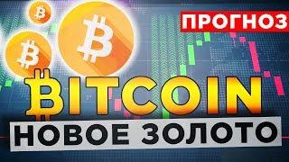 Когда Биткоин ЗАМЕНИТ Золото? Причины почему Bitcoin лучше золота. ПРОГНОЗ 2019