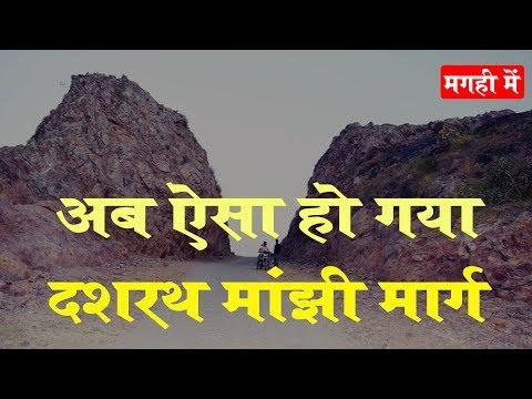 दशरथ माँझी का रास्ता, अब कैसा हो गया.. प्योर मगहिया अंदाज में.. Mountain Man Dashrath Manjhi Path