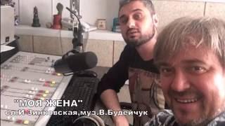 Михаил Грицкан - Моя жена