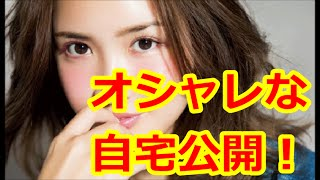 紗栄子さんの自宅公開!!おしゃれですごすぎる豪邸だと話題に! 最新ニ...