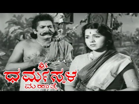 Sri Dharmasthala Mahathme | Kannada Full Length Movie