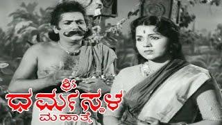 Sri Dharmasthala Mahathme | Kannada Full Length Movie