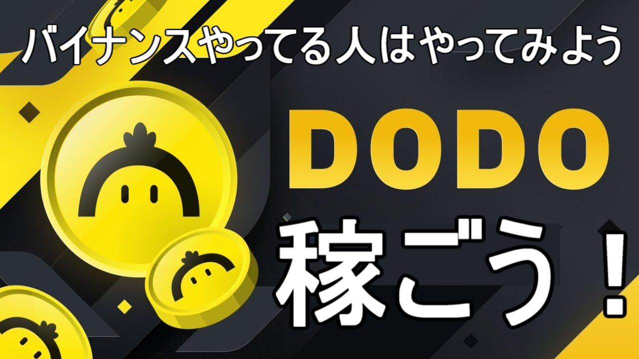通貨 dodo 仮想