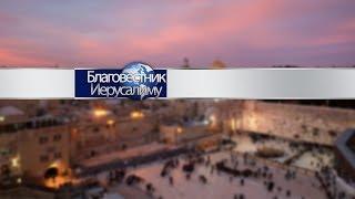 """30-12-18. Основное служение в Иерусалиме.Тема: """"Ты призван освобождать!""""...[Благовестник Иерусалиму]"""