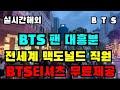 BTS 방탄소년단 실시간해외 BTS팬 대흥분 전세계 맥도널드 직원