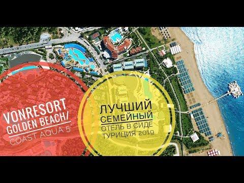 Лучший семейный отель в Сиде - VONRESORT Golden Beach/ Coast  Aqua 5*. Турция 2019