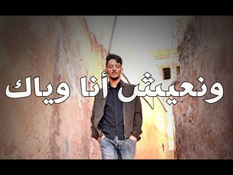 Sofiane Dmc ( Perfect by Ed Sheeran Version Arabic )
