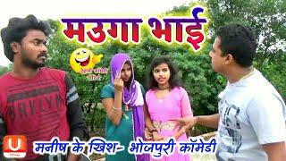 || COMEDY VIDEO || मउगा भाई || MAUGA BHAI || BHOJPURI COMEDY ||
