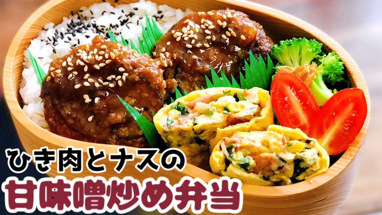 【お弁当作り・ひき肉にナスを埋め込もう♪ナス味噌炒め】ENG sub lunch bento box ベーコンほうれん草オムレツ