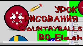 Урок по рисованию Countryballs #1