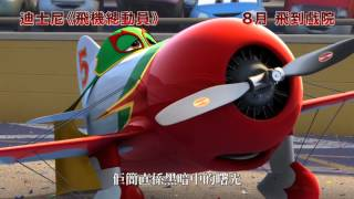 Disney 迪士尼 - 飛機總動員(Planes) - 電影預告片