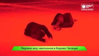 Шоу Авербуха  Новости Кирова 24 04 2019