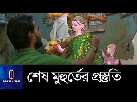 দরজায় কড়া নাড়ছে শারদীয় দুর্গা পূজা || Durga Puja