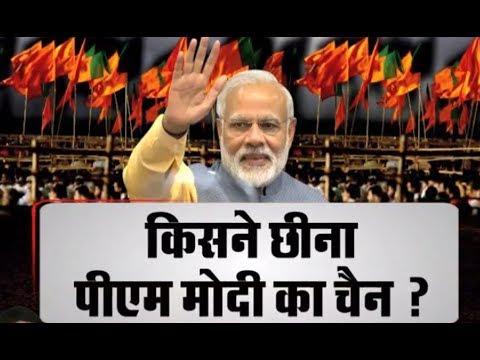 Gujarat Election 2017- क्या PM Modi को सता रहा है गुजरात में हार का डर? क्या Congress पड़ रही है भारी