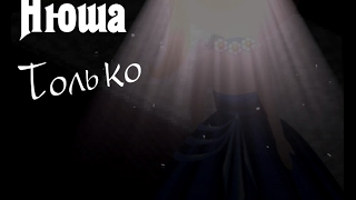 #АВАТАРИЯ #КЛИП | Нюша - Только