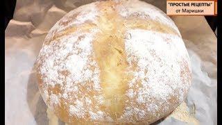 МАМИН ХЛЕБ ,который получится у всех! Рецепт и выпечка домашнего белого хлеба в духовке. Фото.