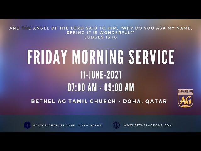 BETHEL AG TAMIL CHURCH | FRIDAY MORNING SERVICE - 11-JUNE- 2021