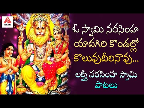 Lakshmi Narasimha Swamy Songs | O Swamy Narasimha Yadagiri Kondallo Koluvuderinavu | Amulya Audios from YouTube · Duration:  4 minutes 37 seconds