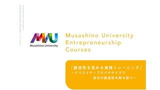 6月21日(日)武蔵野大学オープンキャンパス(WEB開催)で実施した、アントレプレナーシップ学部(2021年4月開設)就任予定教員による模擬授業です。 session6 13:55 芝 ...