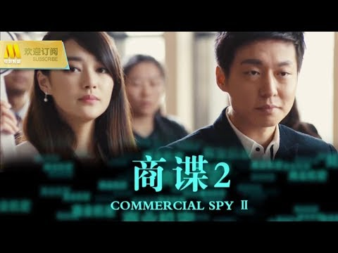【1080P Full Movie】《商谍2/Commercial Spy II》惊心动魄的商业战争( 何云龙 / 戚珍琪 / 田雨晴)