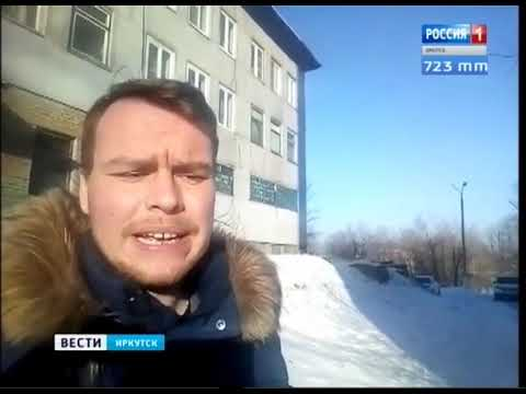 Выпуск «Вести-Иркутск» 10.01.2019 (17:00)